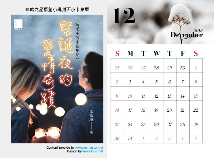 聖誕夜的愛情奇蹟/徐磊瑄