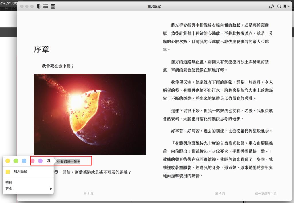 【教学】使用indesign输出epub 3时,让图片与标题同时图片
