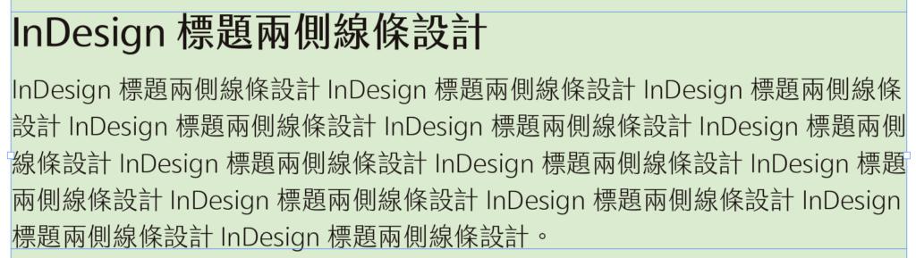 【教学】在indesign的标题两旁制作线条图片
