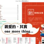 InDesign與電子書教學