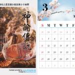 2018小說小卡桌曆