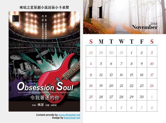 Obsession Soul-令我著迷的你/佩潔