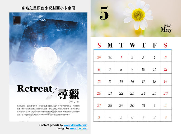 Retreat 尋獵/談惟心