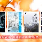 小說宣傳的臉書Banner設計